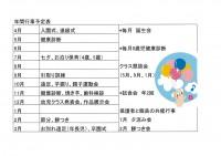 2017年間行事予定表